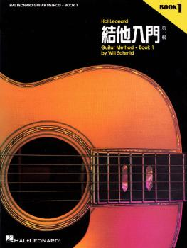 Hal Leonard Guitar Method Book 1: Chinese Edition Book Only (HL-00697328)