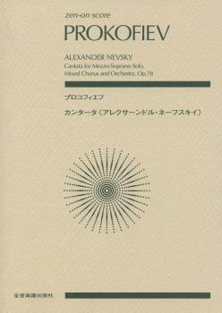 Alexander Nevsky, Op. 78 (Score) (HL-50484110)
