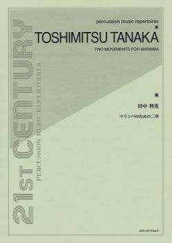 2 Movements for Marimba (HL-49018476)